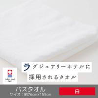 ホテル仕様大判バスタオル(今治タオル)
