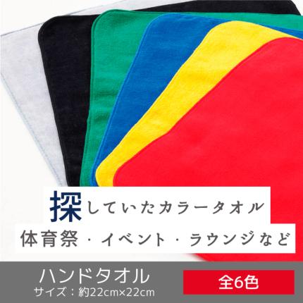 国産カラーハンドタオル【S27】