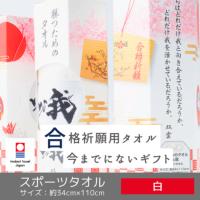 勝つためのタオル 【vs我】 合格パッケージ