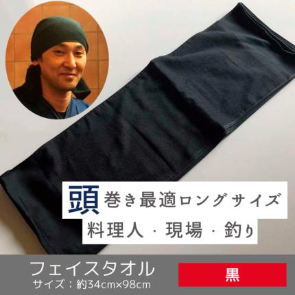 ガテン系頭巻きロングタオル【黒!】