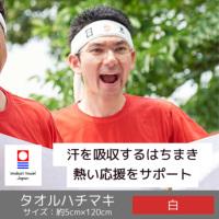 タオルハチマキ【日本・必勝】