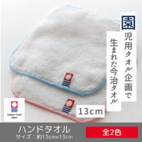 はじめてのハンカチタオル13cm(今治タオル)