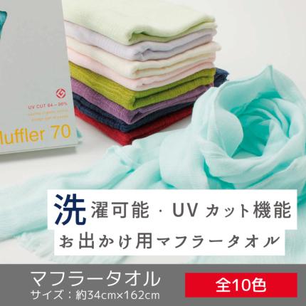 ソフトコットンマフラータオル【UVカット】