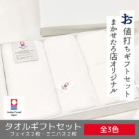 今治タオル【makasetaroセット】
