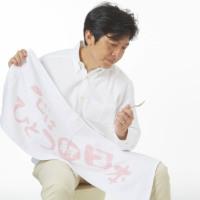 復興支援タオル【絆】
