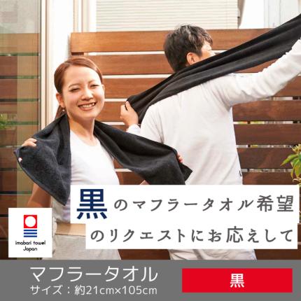 黒マフラースポーツタオル【今治タオルエール】