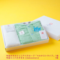 出産祝いセット バスローブ(グリーン)+今治ミニバスタオル【makasetaro】