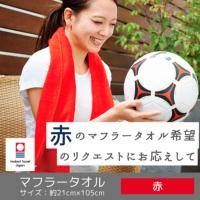 赤マフラースポーツタオル【今治タオルエール】
