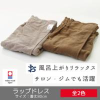 ラップドレス【ナチュラルタイム】(今治タオル)