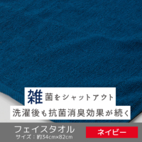 抗菌キトサンカラーフェイスタオル【ネイビー】