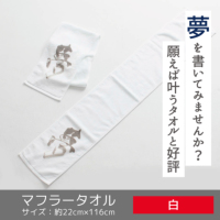 マフラースポーツタオル【夢】