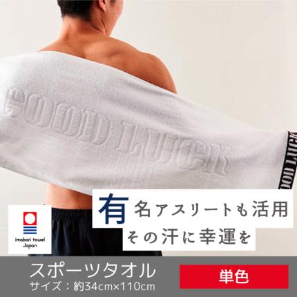 スポーツタオル【GOOD LUCK】