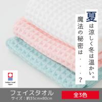 ワッフルガーゼフェイスタオル【ふんわり】(今治タオル)