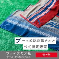 プーマフェイスタオル【PUMA】