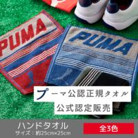 プーマハンドタオル【PUMA】