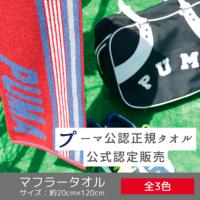 プーママフラータオル【PUMA】