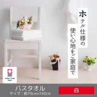 ホテル仕様バスタオル【リラックスホワイト】(今治タオル)