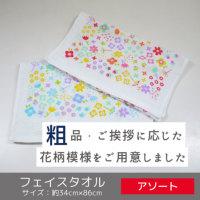 フェイスタオル【トレイシーフラワー】