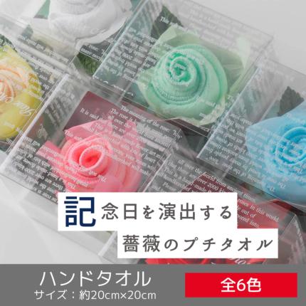 フラワータオル【バラタオルチーフ】