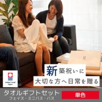 今治タオル【新築祝いセット】