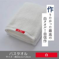 白の極み【GEN】バスタオル