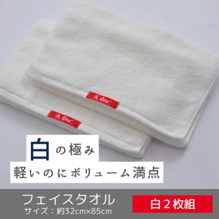 白の極み【GEN】フェイスタオル2枚セット