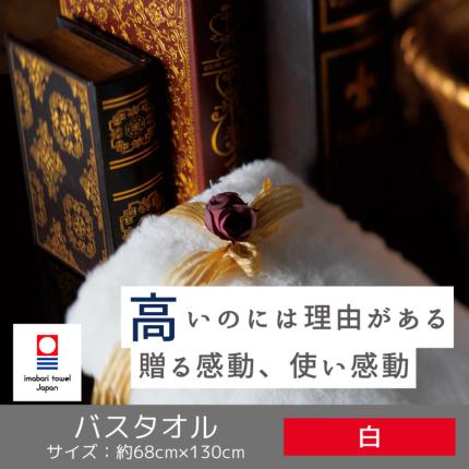 今治バスタオル【ゴールド】(今治タオル)