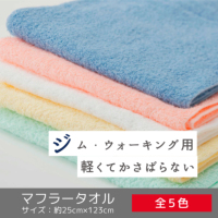 カラーマフラースポーツタオル【スレンダー】