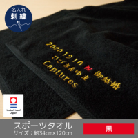 黒スポーツタオル〔今治タオルエール〕名入れ刺繍
