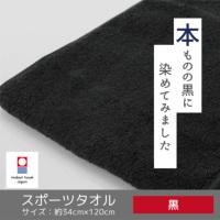 黒スポーツタオル【今治タオルエール】