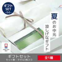 清涼竹タオルセット(今治タオル)