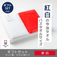紅白 バスタオルセット(今治タオル)
