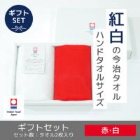 紅白 スポーツタオルセット(今治タオル)