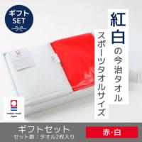 紅白 ハンドタオルセット(今治タオル)