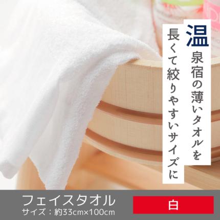 長くて絞りやすい浴用タオル【温泉タオル】