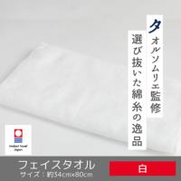 白い贅沢フェイスタオル(今治タオル)