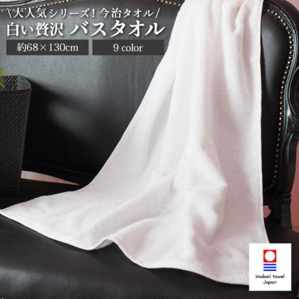白い贅沢バスタオル(今治タオル)